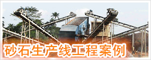 砂石生产线工程案例