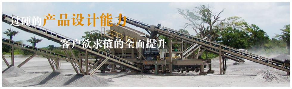 豫晖公司砂石生产线