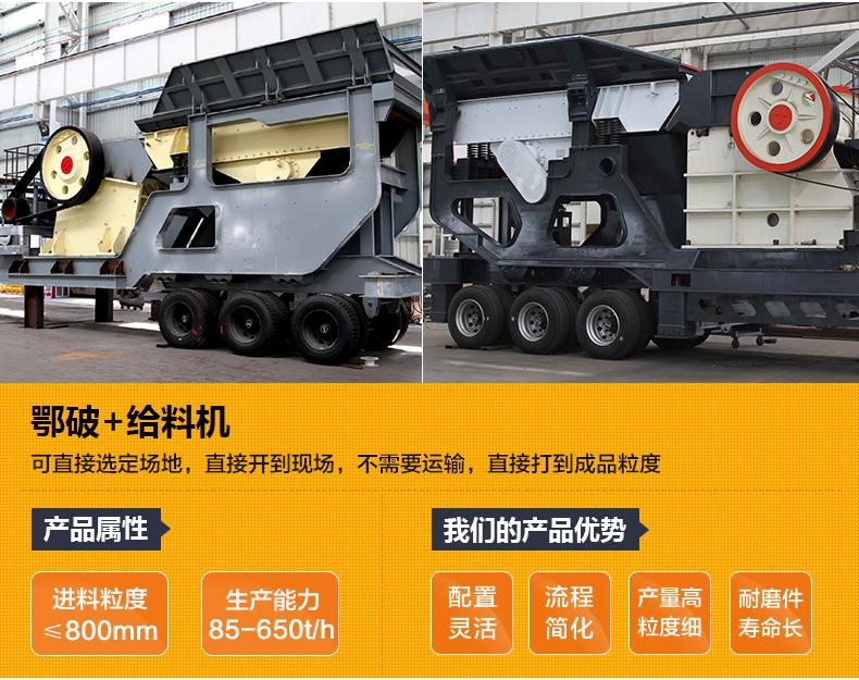移动石料生产线